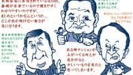 ヒロコジ画報No.19 ※元NHKの方はたくさん気になりますが、今回はこのお三方で。 ●池上彰氏、大塚範一氏、手嶋龍一氏