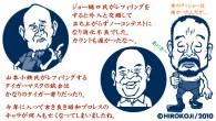 ヒロコジ画報No.21 ●ジョー樋口氏、山本小鉄氏、ラッシャー木村選手