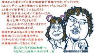 ヒロコジ画報No.23 ●落合福嗣君、落合信子夫人