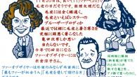 ヒロコジ画報No.25 ※ファーオブザイヤーの時の米倉さん描いたら なんか小柳ルミ子みたくなってしまったよ… ●米倉涼子さん、亀田大毅選手、ブルーザーブロディ、ファーオブザイヤー