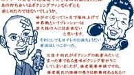 ヒロコジ画報No.27 ※いやー昨日の試合は壮絶な打ち合いで面白かった。 相手選手も21歳で無敗、打たれ強いし手強かったねー。 両者とも良いボクシングしてくれました。 亀田兄弟の試合とは比べ物になりませぬ…  […]