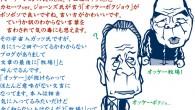 ヒロコジ画報No.30 ※過去のCMを色々見てみたらかなりの数やってるんですね。 なんか今までの日本のCMはハリウッドスターに変な事させるのが多いですね。 トミーリー氏の「オッケーボクジョ」聞きたい人はこちら ●トミーリ […]