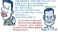 ヒロコジ画報No.32 ※武蔵穴子見たさにビデオ撮っちゃいましたw SASUKEもなんとなく見てしまいました。 外人の身体能力に押され気味な今回の番組。 もう山田さんはいつも出しちゃいましょう! ●山田勝己、武蔵、穴子さ […]