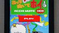 ●アンドロイドアプリ「あっち向いてホイ」 アップされました! 無料なので遊んで見てみてください。  thanks by イエローフレイム&プロフェッショナル