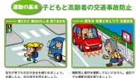●春の全国交通安全運動ポスター 警視庁のサイトにも掲載。