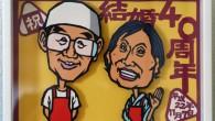 ●昨日(2013/1/7OA)放送された「加山雄三のゆうゆう散歩」で 神保町をやってましたが、 お知り合いの「おにぎりの小林」さんが紹介され、 しかも以前プレゼントして店内で飾ってくれている切り絵も 映っていたようで。  […]