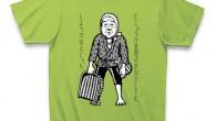 ●シティーボーイ1Tシャツ あいだみつお氏の「どじょうが 金魚のまねすること ねえんだよな」が 野田総理によって「どじょうが金魚のまねをしてもしょうがねぇじゃん」に。 ●シティーボーイ2Tシャツ しょうがねぇじゃん(笑)