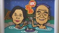 ●サンクスボード【切り絵(ペーパークラフト)】 結婚記念日、お誕生日、出産、還暦(60)、古稀(70)、喜寿(77)、傘寿(80)、 米寿(88)、卒寿(90)、白寿(99)などのお祝い事のプレゼントに。 サイズ 〜B4 […]