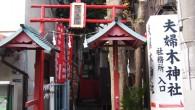 ●新大久保の「夫婦木神社」へ。 元気な子供が産まれますようにとお詣り以来。 ●奥の階段を登って民家の一室で遅くなってしまったお礼参り。 ●そこから高田馬場方面へ向かって「諏訪神社」へ。   ●ここにも御神木ありました。  […]
