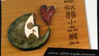 ●午前中神谷町で打ち合わせ後、元町へ。 神社があったので立ち寄ってみると 8の字にまわるお祓いがありました! ●ギャラリー元町にて4人展で一緒のmikiさんの個展へ。 いつみても凄いなーって思います…