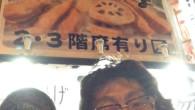 ●名古屋のイラストレーター安楽さんが ギフトショーで上京しているので、 安楽さんが看板を手掛けた居酒屋でのサシ飲み。 久々というのもあって色々と楽しい話が出来て とても良かったです。 看板からスタッフの服のロゴなども手掛 […]