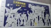 ●上野で大河原邦男展へ。 ●美術館の壁面にはロボット達が!   ●モノクロで描かれたデザイン画がたくさん展示されていて 子供の頃見ていたロボットにはかなり盛り上がってましたが、 どんどん新しくなっていくに連れてメカ具合が […]