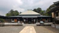 ●久が原出世観音。 ●出世観音のすぐ近くにある久が原西部八幡神社。 ここの居心地はとても良かったです。 ●日蓮上人が最後にいた池上大坊「ご臨終の間」へ。 以前来た時もシーーンとしていて「無」を感じれる所です。 たまに […]