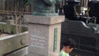 ●保育園帰りに本門寺へ。 力道山のお墓でポケモンGO。 きちんと手を合わせてから座らせてもらってます。 ●以前と違うメンツのお名前になっておりました。 北野武!?