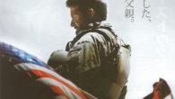 ●映画「アメリカンスナイパー」鑑賞。 イメージしていたのを違う内容でした。 というか製作途中で結末が変更されるという なんともいえない結末。 戦争は良くないです…