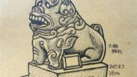 ●六郷神社のブサイク狛犬描いてみました。 田舎の方へ行くとこういう顔のおじさんおばさんいますよね。