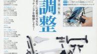 2016/4/22発売 M.B.MOOK「2016年版ロードバイク メンテナンス」 挿絵数点とメカニカルアドバイザーの似顔絵を 描かせていただきました!