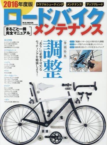 2016年度版ロードバイクメンテナンス