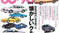 ●M.B.MOOK「80-90年代昭和のハイソカー&スポーティカーとバブルの時代」の 「バブルな時代に生まれた用語集」のカット10点、 「お父さんのへそくりで買うちょっと昔のスポーティカー」の カットを描かせて頂 […]