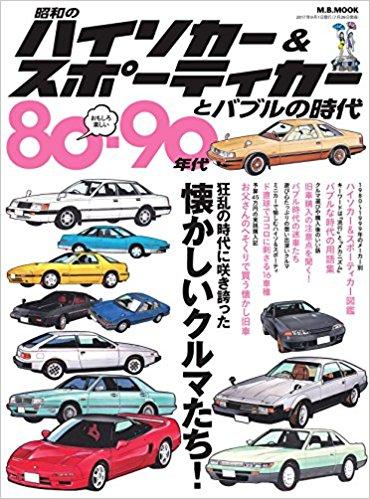 M.B.MOOK「80-90年代昭和のハイソカー&スポーティカーとバブルの時代」