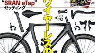 M.B.MOOK「2017年度版ロードバイクメンテナンスまるごと一冊完全マニュアル 」 細かいパーツやイラストカットを描かせて頂きました! ●メンテナンスコーナーに出てくる昭和風ロボ描いてます。 ●ロードバイクのメンテナ […]