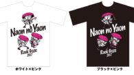 ●2017.4.29 日比谷野外音楽堂 SHO-YA PRPDUCE NAONのYAON2017 Tシャツイラストを描かせていただきました! 今回はかじたにデザインさんのご厚意により 会場へ行かせていただきました! 会場 […]