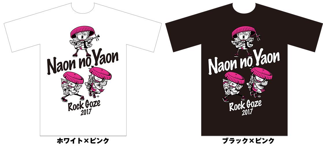 NAONのYAON2017