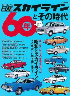 M.B.MOOK「日産スカイライン60年とその時代」