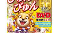 ●KADOKAWAアスキーエンターブレイン社 「印刷するだけびゅんびゅん年賀状DVD2018」 今回も犬で描かせて頂きました。 今年で14年、とてもありがたいです。