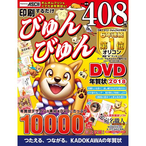 印刷するだけ びゅんびゅん年賀状 DVD 2018