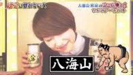 ●日本テレビ「徳井と後藤と麗しのSHELLYと芳しの指原が今夜くらべてみました」 にてイラストが!! 友人のSのすけくんから教えてもらいTVerであったので 見てみたらありました! でもこれストックフォトのやつなので、  […]