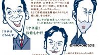 ヒロコジ画報No.37 ※そうか遺産相続とかにも関係してくるのか… なんとも複雑。 宮根誠司、隠し子