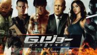 ●映画「G.I.ジョー バック2リベンジ」鑑賞 1作目を観たのがしばらく前だったので、 それを観てからの方が良かった。 色々なレビューを見ると酷評だらけ。 日本の忍者の設定では日本人役者を起用しておらず、 キルビル的 […]