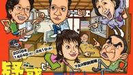 2006.1 伊東四朗さん作・演出『疑惑のアパート』ポスター