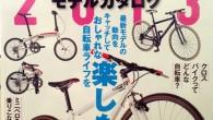 ●マガジンボックス社 「クロスバイク&ミニベロ2013モデルカタログ」 タイトル横4cm角のカット数点掲載していただいております。