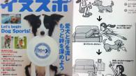 9/28発売 愛犬といっしょにスポーツを楽しもう!「イヌスポ」 マガジンボックス社 特別付録「簡単 室内でできるミニゲーム集」のイラストカット 約40点程描かせていただきました! 初心者でも出来るトレーニングガイド付きで […]