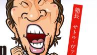 ●空手道場「悟心塾」の塾長で 元キックボクシング世界王者の「サトル・ヴァシコバ」さんの 似顔絵を描かせていただきました。 K-1 WORLD MAXにも出られてるんですねー 去年の西島洋介選手といい、格闘技関連の仕事 […]