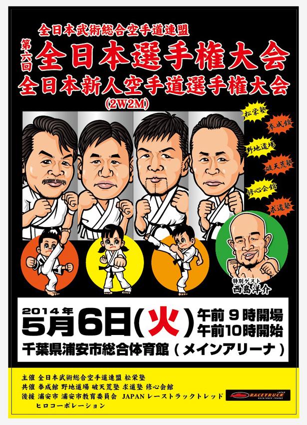 全日本武術総合空手道連盟 第六回全日本選手権大会ポスター