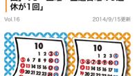 ●2014.1~2015.3 スマホアプリ「週刊ジョージア」の 「投稿!Gレディオ」コーナーのイラストを 描かせていただきました! ※1号より 「ジョージア男子会議」「ヒトコト人生相談」 「男のポエム」「大喜利」4コ […]