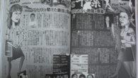 ●2015.11.5発売 小学館「女性セブン」11.19日号 新シリーズライバル県民対決「埼玉vs千葉」の イラストを描かせていただきました!   ●2014/1/23号 めずらしくアナログ切り絵作品です ●12/26・ […]