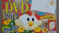 ●KADOKAWA 年賀状DVD2017 今年も描かせて頂きました13年目。 とてもありがたいのですが6点… 年々数が減ってきてるんじゃない!?
