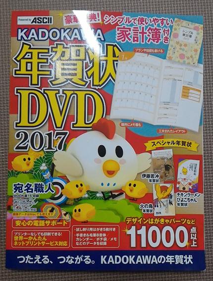 KADOKAWA 年賀状DVD2017