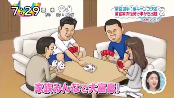 日本テレビ「ZIP!」「2MOJI」