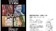 ●似顔絵4人展やります! 梨岡さん、JERO、mikiさんと みんな違う個性、タッチで映画をテーマに作品を制作しています。 2013.9.5(木)~9.17(火) 11:00~19:00 最終日17:00 12日休廊 オ […]